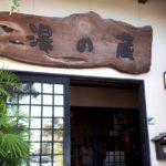 平山温泉の日帰りランキング常連、湯の蔵ってどんなところ?