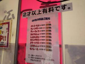 乗り物値段表