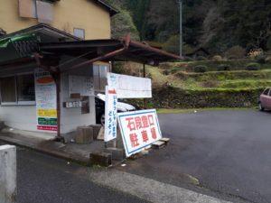 石段登口駐車場