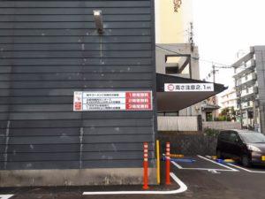 元タワー式駐車場