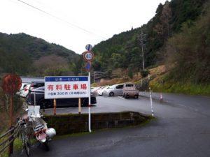 石段有料駐車場