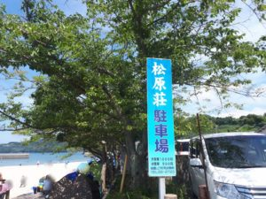 松原荘駐車場