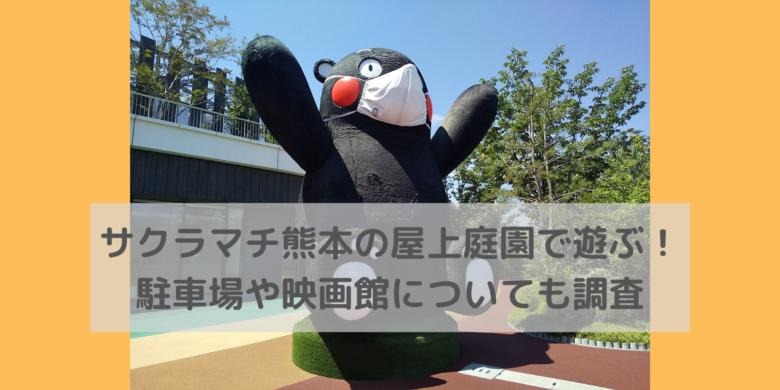サクラマチ熊本