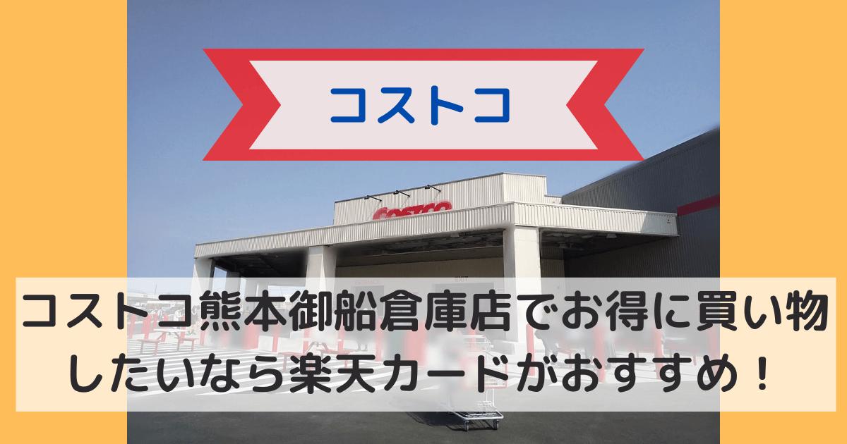 コストコ熊本御船倉庫店