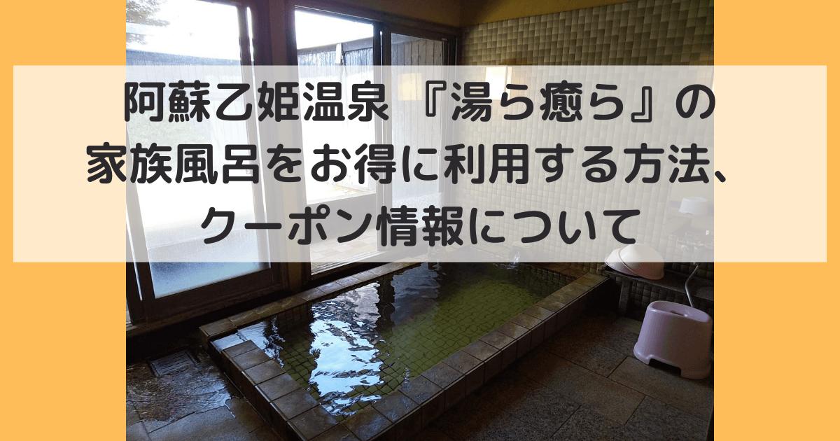 阿蘇乙姫温泉湯ら癒ら